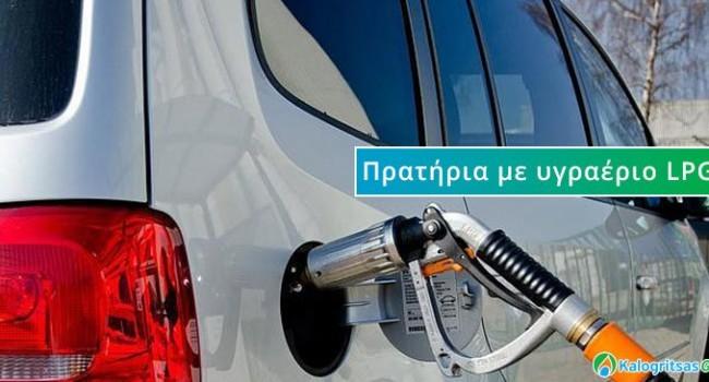 Πρατήρια με υγραέριο LPG στην Ελλάδα