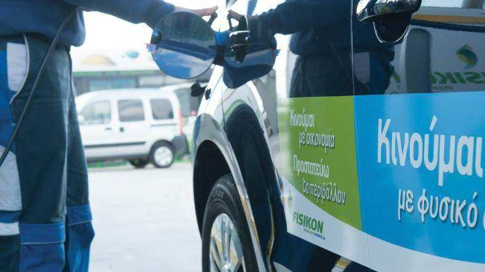 Φυσικό αέριο - Αεριοκίνηση - Kalogritsas