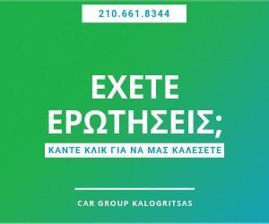 Έχετε ερωτήσεις; Κάντε κλικ για να σας καλέσουμε-Car Group Kalogritsas